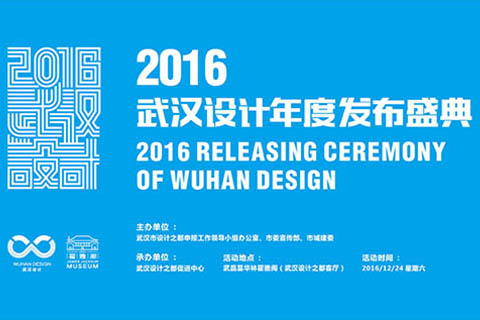 2016 Wuhan Design Annual Release Ceremony